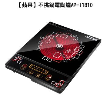 蘋果 不挑鍋電陶爐 AP-i1810