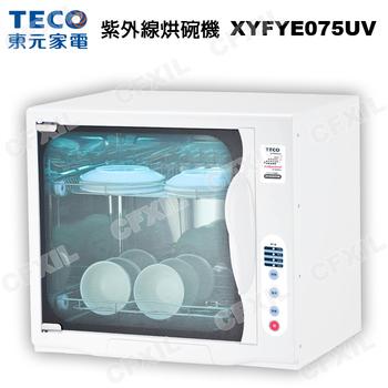 東元TECO 紫外線烘碗機 XYFYE075UV