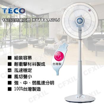 東元TECO 16吋定時桌立扇 XYFXA1601J