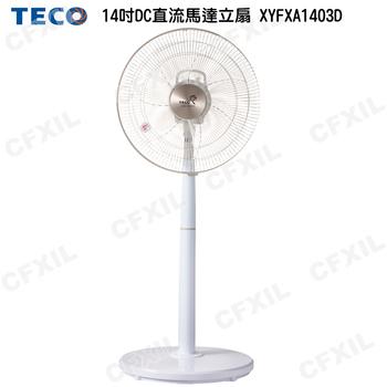 東元TECO 14吋DC直流馬達立扇 XYFXA1403D
