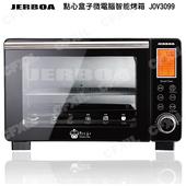 《捷寶》點心盒子微電腦智能烤箱 JOV3099