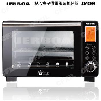 捷寶 點心盒子微電腦智能烤箱 JOV3099