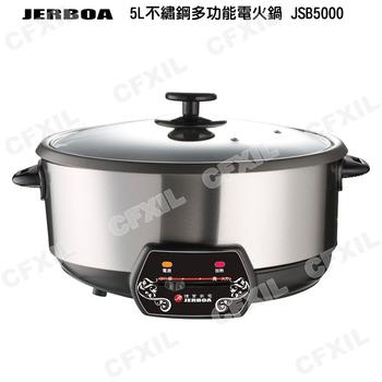 捷寶 5L不繡鋼多功能電火鍋 JSB5000