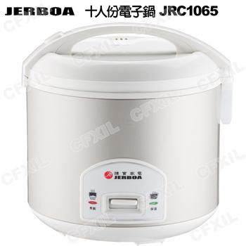 捷寶 電子鍋10人份(香檳) JRC1065