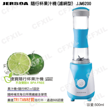 捷寶 隨行杯果汁機(濾網型) JJM6200