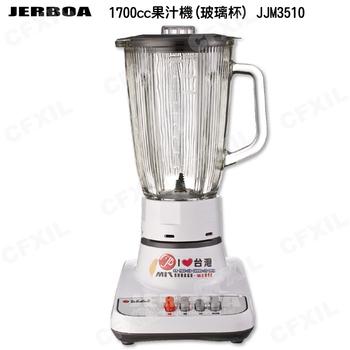 捷寶 1700cc果汁機(玻璃杯) JJM3510