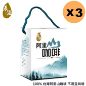《辰溢 Chen-Yi》台灣阿里山100%不混豆 濾掛咖啡/30包入(10g x 10包 x 3盒)