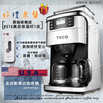東元TECO 全自動研磨咖啡機 XYFYF101