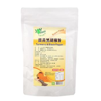 【喬伊農場】 薑黃黑胡椒粉(2入)(250g/包)