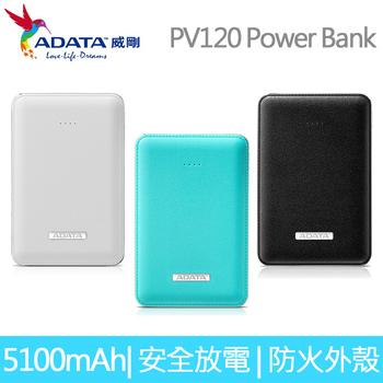 ADATA 威剛 PV120 5100mAh 行動電源*抓寶利器(清新藍)