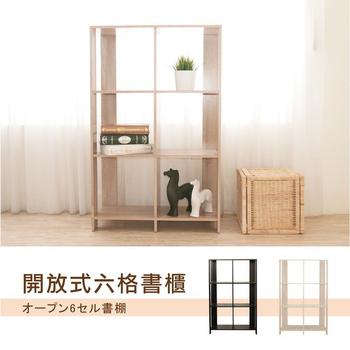 Hopma 開放式六格書櫃-直式(淺橡木)(淺像木)