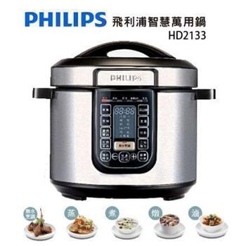 PHILIPS 飛利浦 頂級智慧萬用鍋 HD2133