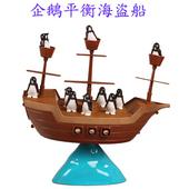 《17mall》益智親子企鵝平衡海盜船桌遊(A)
