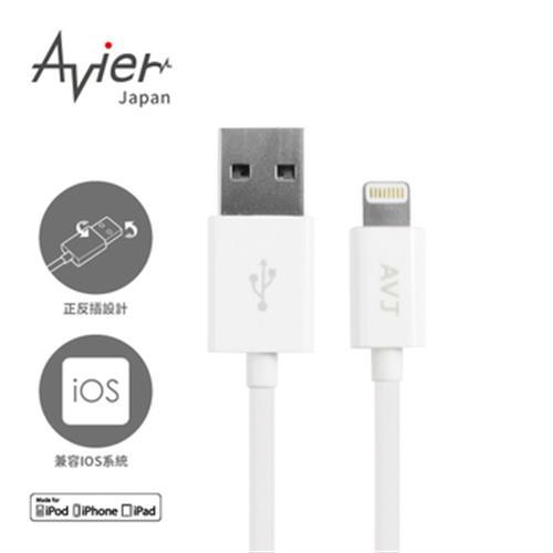 Avier 雙向USB介面Lightning傳輸線 au8510-wtjp