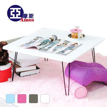 Amos 多彩折合和式桌/茶几桌(白色)
