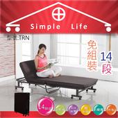 《Simple Life》14段記憶棉折疊床-咖啡