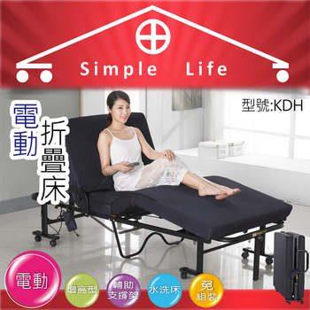 《Simple Life》Simple Life增高專利型電動水洗免組裝折疊床-KDH