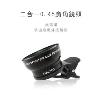 二合一0.45廣角鏡頭 無黑邊 手機通用外接鏡頭(黑色)