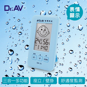 《Dr.AV》三合一智能液晶 溫濕度計 (GM-3Q)-顏色任選