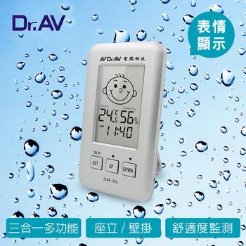 ★結帳現折★Dr.AV 三合一智能液晶 溫濕度計 (GM-3Q)-顏色任選