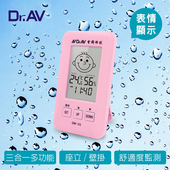 《Dr.AV》三合一智能液晶 溫濕度計 (GM-3Q(P))