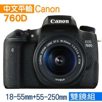 Canon EOS 760D+18-55mm+55-250mm II雙鏡組*(中文平輸)-送64G+副電+座充+相機包+讀卡機+清潔組保護貼