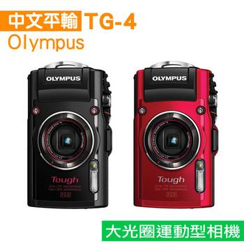 OLYMPUS Stylus TG-4 大光圈防水相機*(中文平輸)-送副廠電池+相機清潔組+高透光保護貼(黑色)