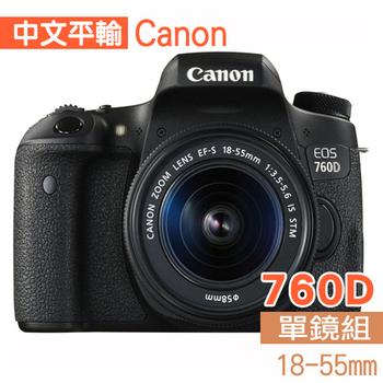 Canon EOS 760D+18-55mm STM 單鏡組 *(中文平輸)-送桌上型小腳架+讀卡機+相機清潔組+高透光保護貼