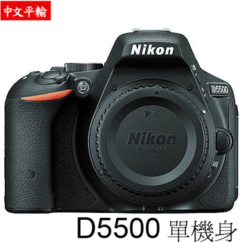 Nikon D5500 單機身*(中文平輸) - 加送清潔組+保護貼(黑色)