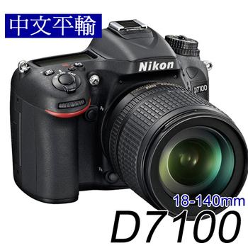 Nikon D7100 +18-140mm*(中文平輸)-加送64G+副廠電池+單眼雙鏡包+讀卡機+清潔組+保護貼(黑色)
