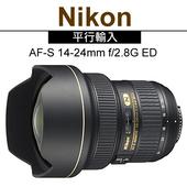 《Nikon》AF-S 14-24mm f/2.8G ED *(平輸) - 加專用拭鏡筆+強力大吹球+清潔組(黑)