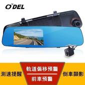 《ODEL》ODEL M6 GPS測速 雙鏡頭 安全預警 後視鏡行車記錄器(M6)