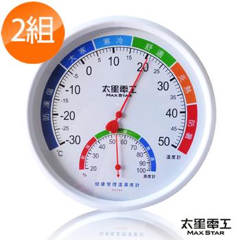 太星電工 健康管理溫濕度計(2入)(DA260*2)