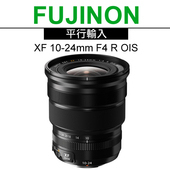 《FUJIFILM》XF 10-24mm F4 R OIS 超廣角標準鏡頭*(平輸)-送強力大吹球清潔組+專用拭鏡筆