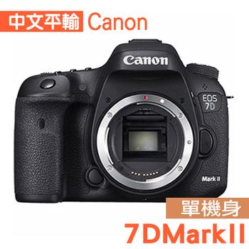 Canon EOS 7D Mark II 單機身(中文平輸)-送SD64GC10+副電+單眼包+減壓背帶+清潔組+硬保(黑色)