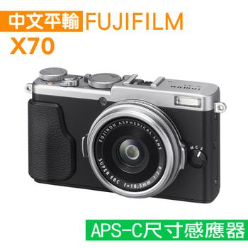 FUJIFILM X70 數位相機*(中文平輸)-送32G-C10記憶卡+副廠電池+清潔組+高透光保護貼(銀色)