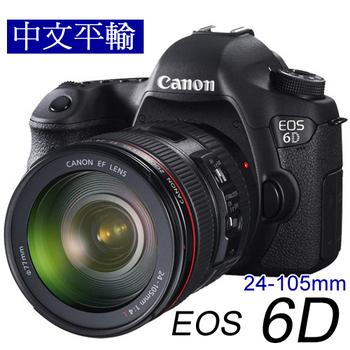 CANON EOS 6D+24-105mm F4L (中文平輸)-加送SD64GC10+副電+單眼包+減壓背帶+大吹球+細毛刷+拭鏡布+硬保(黑)