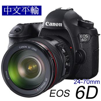 CANON EOS 6D+24-70mm (中文平輸)-加送SD64GC10+副電+單眼包+減壓背帶+大吹球+細毛刷+拭鏡布+硬保(黑)