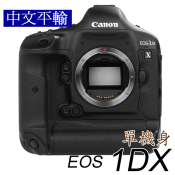 《Canon》1DX 單機身 (中文平輸) -加送專屬拭鏡筆+強力大吹球+清潔組+硬式保護貼(黑色)