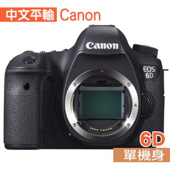CANON EOS 6D 單機身(中文平輸) - 加送SD64GC10+副電+座充+單眼包+相機清潔組+硬式保護貼(黑色)
