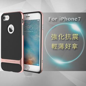 《Rock》iPhone7 4.7吋 雙材質強化防摔抗震手機殼(玫瑰金)