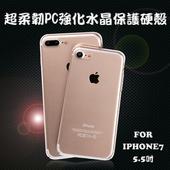 《Bravo-u》Bravo-u iPhone7 Plus 5.5吋超柔韌PC強化水晶保護硬殼(透明)