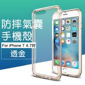 《防摔專家》iPhone7 4.7吋 雙材質TPU+PC強化抗震空壓手機殼(透金)