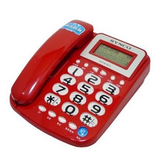 新格 來電顯示有線電話機 SHT-B1501L