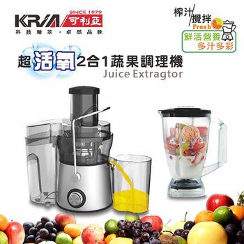 《KRIA可利亞》超活氧二合一蔬果調理機/榨汁機/食物調理器/果汁機/攪拌機 GS-322-2