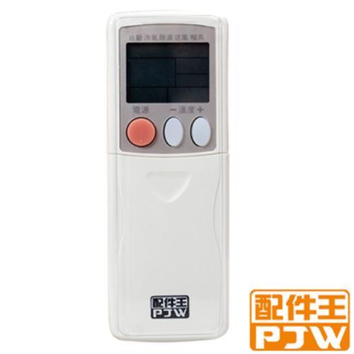 PJW 萬用型冷氣遙控器RM-AU01