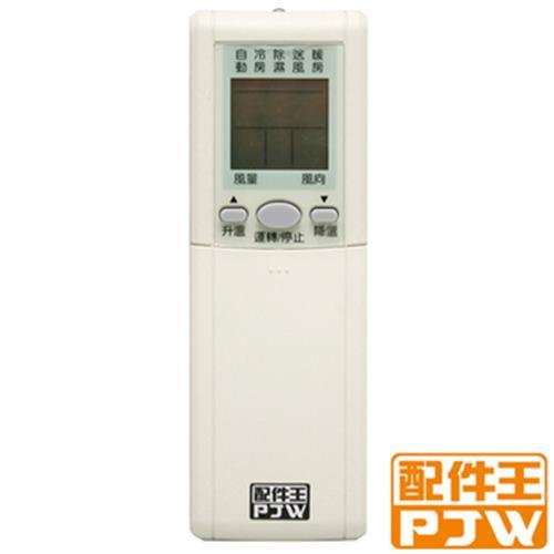 PJW 聲寶冷氣遙控器RM-SA02A