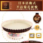 《日本Raffine》活動式圓型白色不沾菊花派烤盤-20cm-日本製