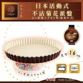 《日本Raffine》活動式圓型白色不沾菊花派烤盤-16cm-日本製