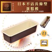《日本Raffine》固定式白色不沾長條型磅蛋糕模-25cm-日本製